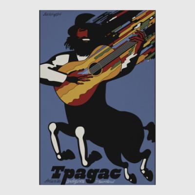 Постер Советский плакат ТРАДАС
