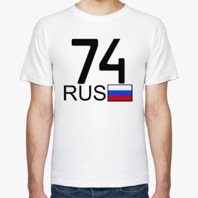 Футболка 74 RUS (A777AA)
