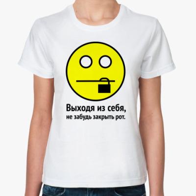 Классическая футболка Выходя из себя, не забудь