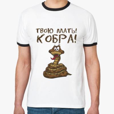 Футболка Ringer-T Кобра