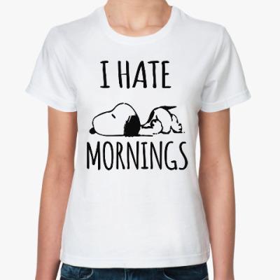 Классическая футболка Я ненавижу утро!