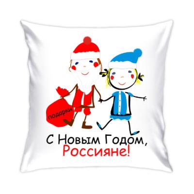 Подушка С Новым Годом, Россияне!