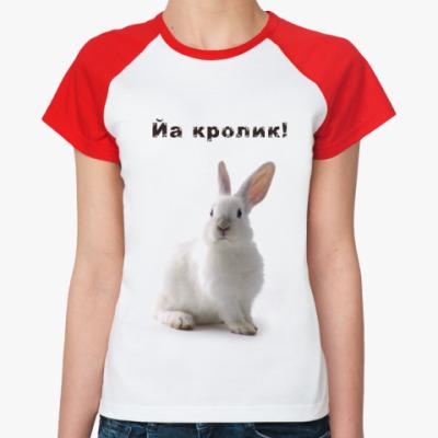 Женская футболка реглан Йа кролик!