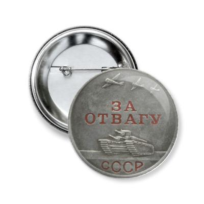 Значок 50мм  'Медаль за Отвагу'