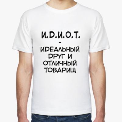 Футболка И.Д.И.О.Т.