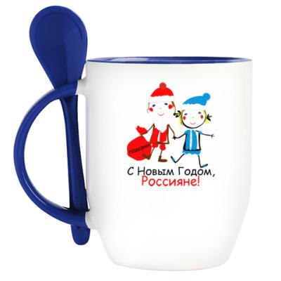 Кружка с ложкой С Новым Годом, Россияне!
