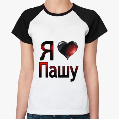 Женская футболка реглан  я люблю Пашу