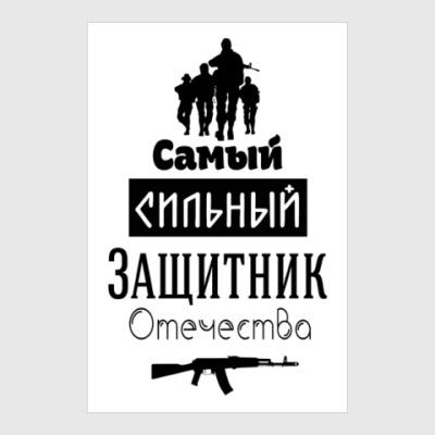 Постер Защитник Отечества