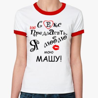 Женская футболка Ringer-T Я люблю...