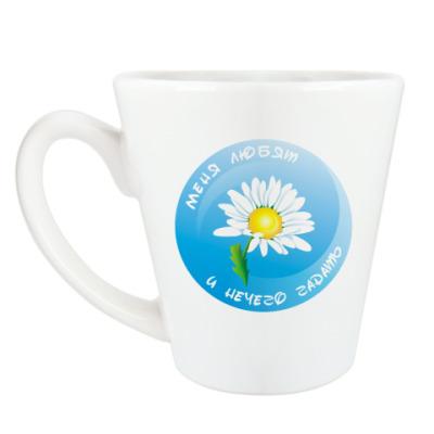 Чашка Латте Меня любят, и нечего гадать :)