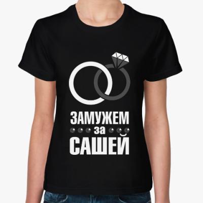 Женская футболка Замужем за Сашей