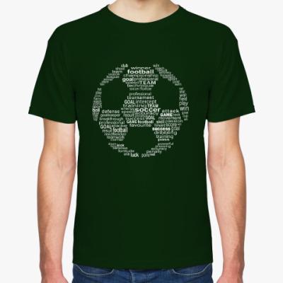 Футболка Мяч из футбольных терминов