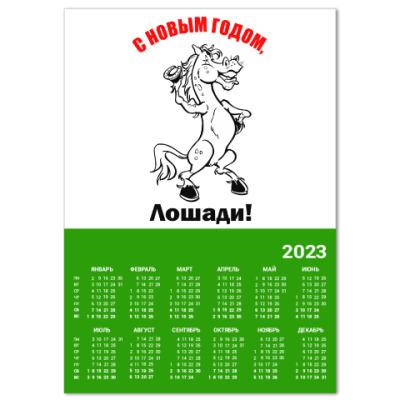 Календарь С Новогодним праздником!