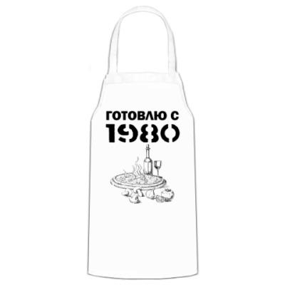Фартук Готовлю с 1980