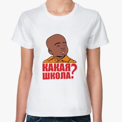 Классическая футболка  Какая школа.