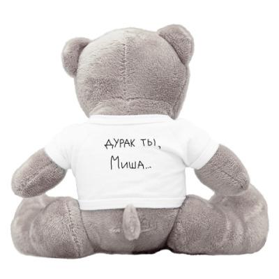 Плюшевый мишка Тедди Миша-Дурак
