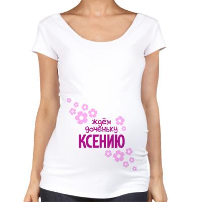 Футболка для беременных Ждём доченьку Ксению