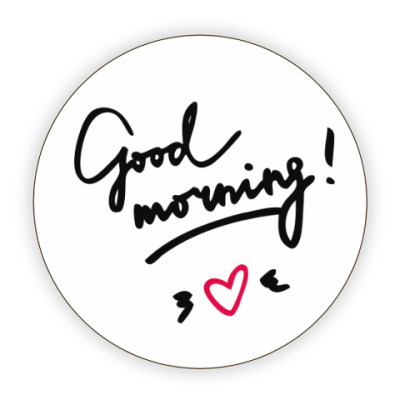 Костер (подставка под кружку) Good morning/Доброе утро