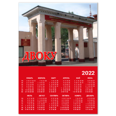 Календарь  A3  (красн.)