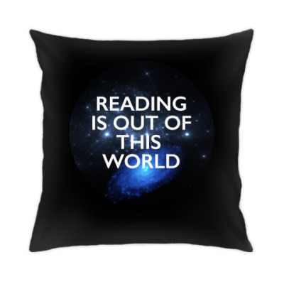 Подушка reading is out of this world