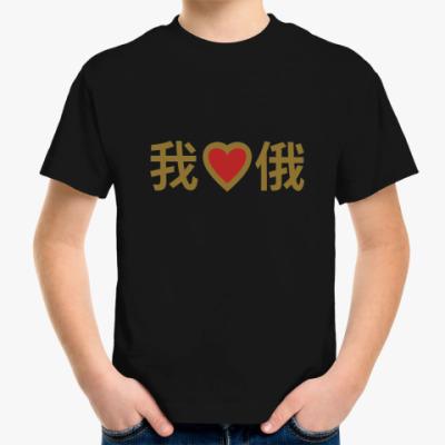 Детская футболка Я люблю Россию - иероглифы