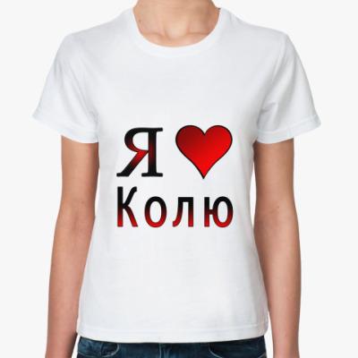 Классическая футболка  я люблю Колю