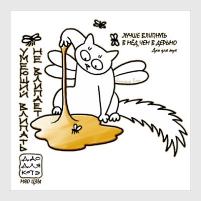 Постер 'Дао для котэ' от Мяо Цзы