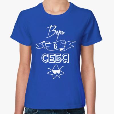 Женская футболка Верь в Себя!