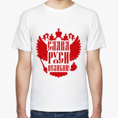 Футболка Слава Руси Великой