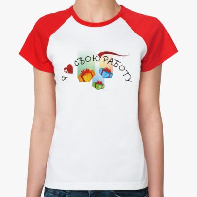 Женская футболка реглан Я люблю свою работу. Santa