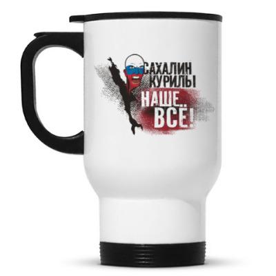 Кружка-термос I love Sakhalin. Люблю Сахалин