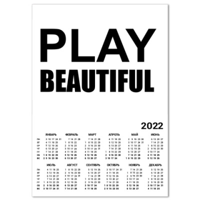 Календарь Play Beautiful