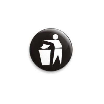 Значок 25мм Выкидывать мусор