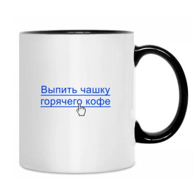 Выпить чаюкофе