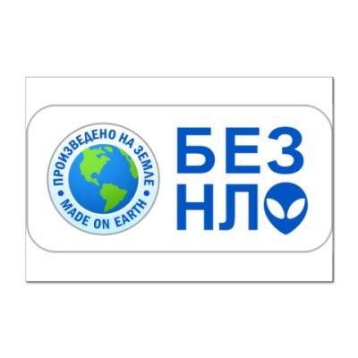 Наклейка (стикер)  для землян БЕЗ НЛО