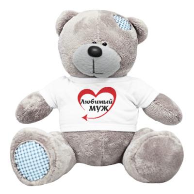 Плюшевый мишка Тедди Любимый муж