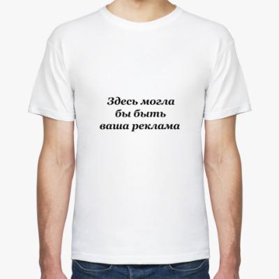 Футболка  футболка Реклама