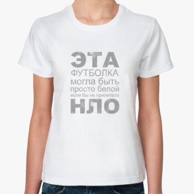 Классическая футболка НЛО