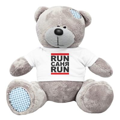Плюшевый мишка Тедди Run Саня Run