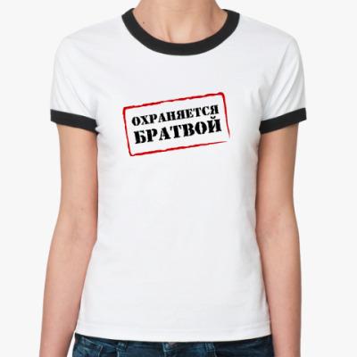 Женская футболка Ringer-T ОХРАНЯЕТСЯ БРАТВОЙ