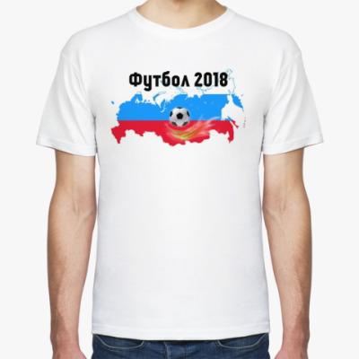 Футболка Футбол 2018 России