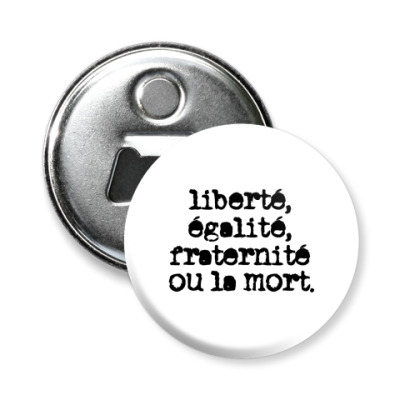 Магнит-открывашка Свобода, равенство, братство