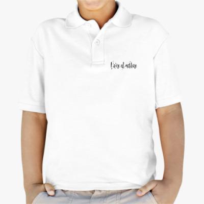 Детская рубашка поло Жить - значит бороться