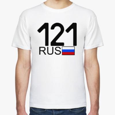 Футболка 121 RUS (A777AA)