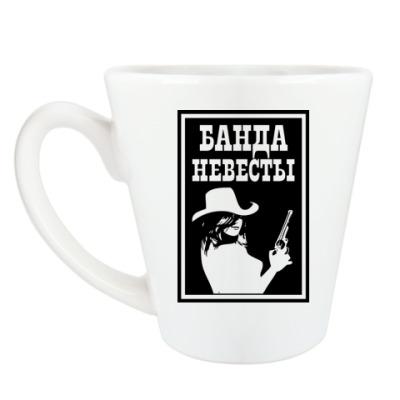 Чашка Латте Банда Невесты