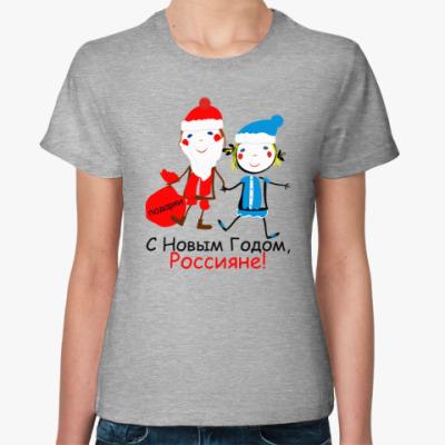 Женская футболка С Новым Годом, Россияне!