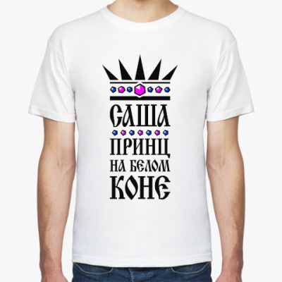Футболка Саша, принц на белом коне