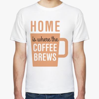 Футболка Дом там где кофе