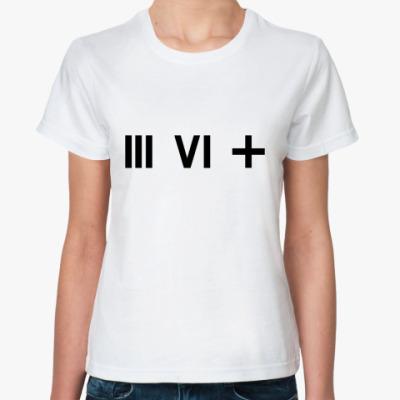 Классическая футболка  (III VI +)