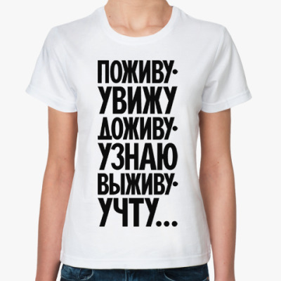 Классическая футболка Поживу-увижу